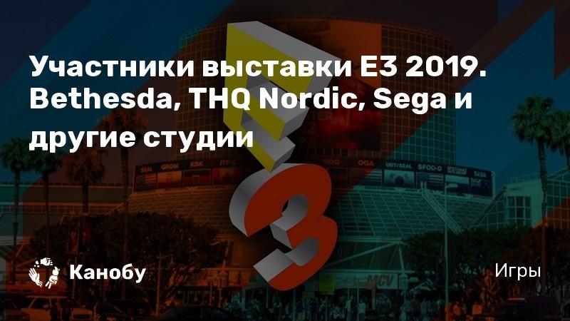Участники выставки E3 2019. Bethesda, THQ Nordic, Sega и другие студии