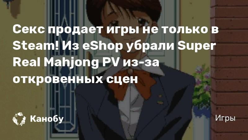 Секс продает игры не только в Steam! Из eShop убрали Super Real Mahjong PV из-за откровенных сцен