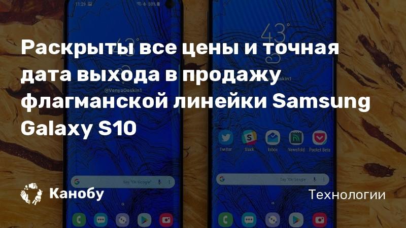 Раскрыты все цены и точная дата выхода в продажу флагманской линейки Samsung Galaxy S10