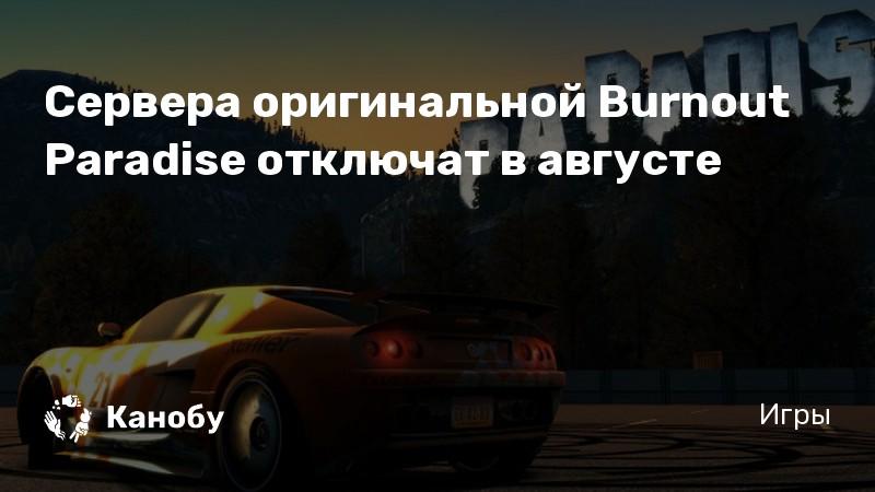 Сервера оригинальной Burnout Paradise отключат в августе