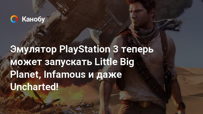 Эмулятор PlayStation 3 теперь может запускать Little Big Planet