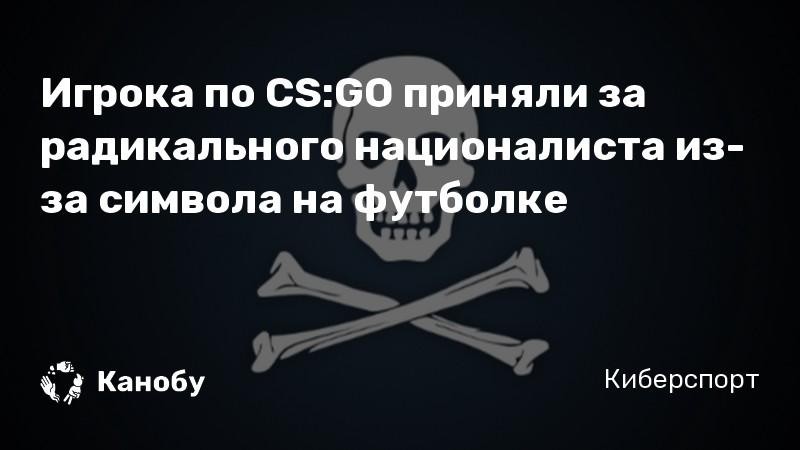 Игрока по CS:GO приняли за радикального националиста из-за символа на футболке