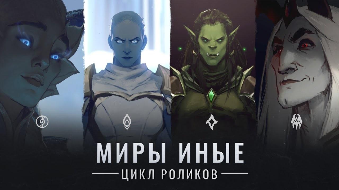 Blizzard выпустит серию анимационных роликов поWorld ofWarcraft. Есть трейлер