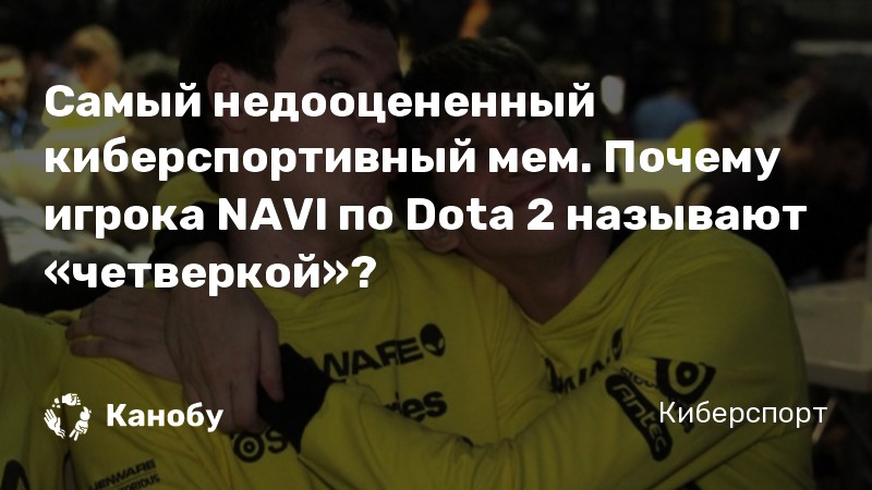 Самый недооцененный киберспортивный мем. Почему игрока NAVI по Dota 2 называют «четверкой»?