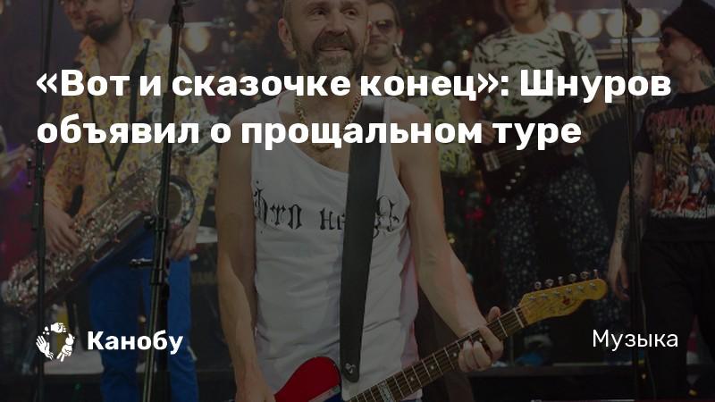«Вот и сказочке конец»: Шнуров объявил о прощальном туре