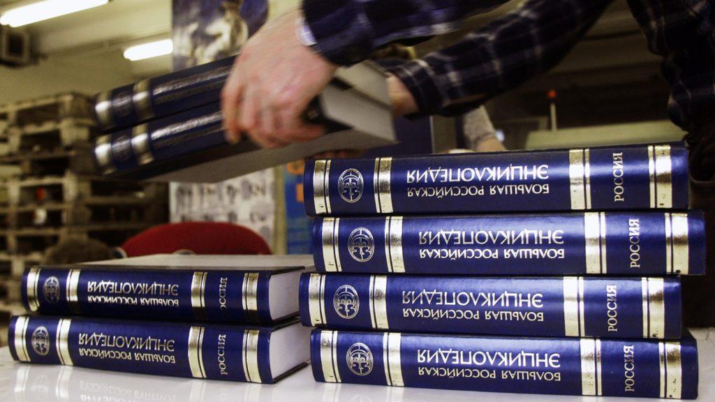 Разработку российского аналога «Википедии» закрыли
