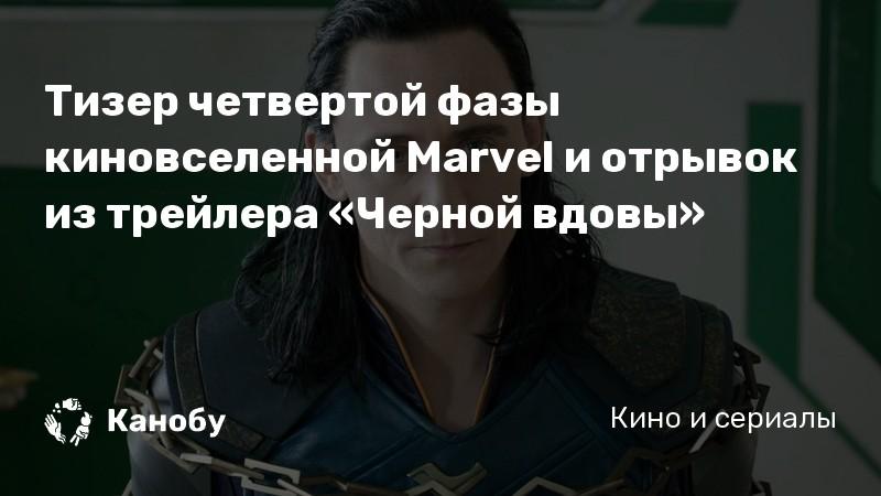 Тизер четвертой фазы киновселенной Marvel и отрывок из трейлера «Черной вдовы» | Канобу