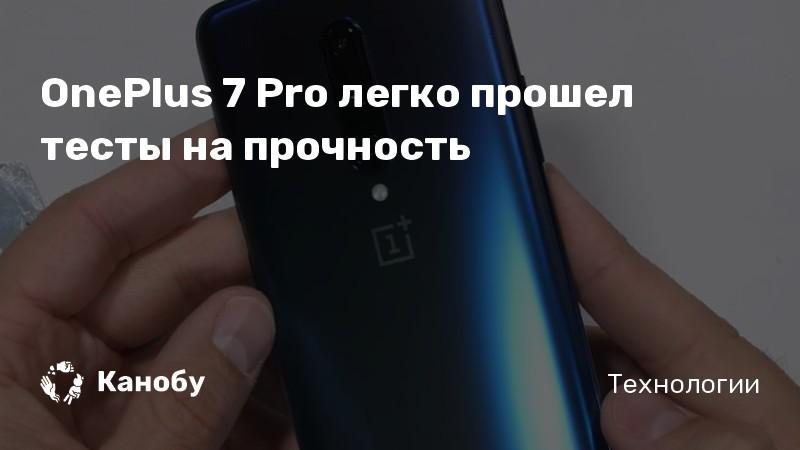 OnePlus 7 Pro легко прошел тесты на прочность