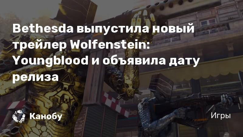 Bethesda выпустила новый трейлер Wolfenstein: Youngblood и объявила дату релиза