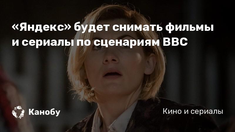 «Яндекс» будет снимать фильмы и сериалы по сценариям BBC