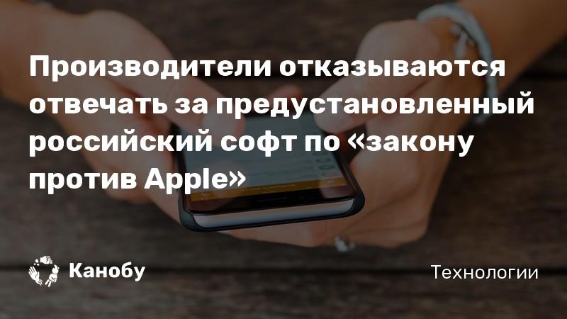 Производители отказываются отвечать за предустановленный российский софт по «закону против Apple»
