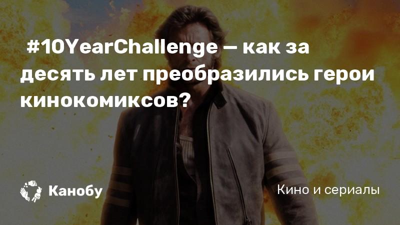 #10YearChallenge — как за десять лет преобразились герои кинокомиксов?