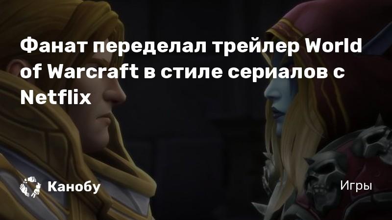 Фанат переделал трейлер World of Warcraft в стиле сериалов с Netflix