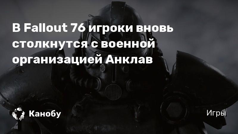 В Fallout 76 игроки вновь столкнутся с военной организацией Анклав