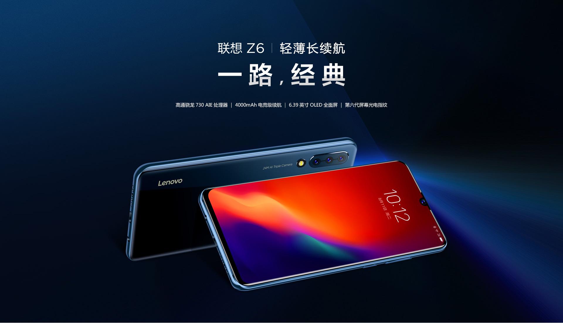 Представлен Lenovo Z6: 120-герцовый дисплей и тройная камера