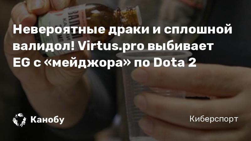 Невероятные драки и сплошной валидол! Virtus.pro выбивает EG с «мейджора» по Dota 2