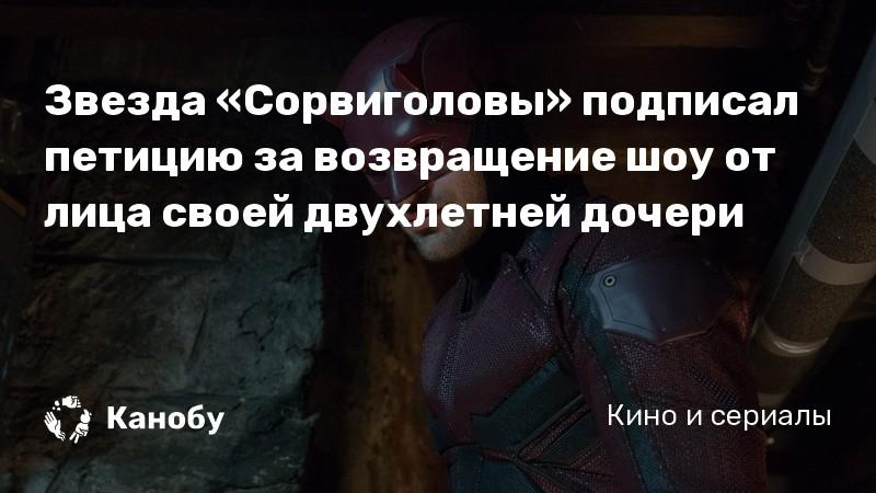 Звезда «Сорвиголовы» подписал петицию за возвращение шоу от лица своей двухлетней дочери