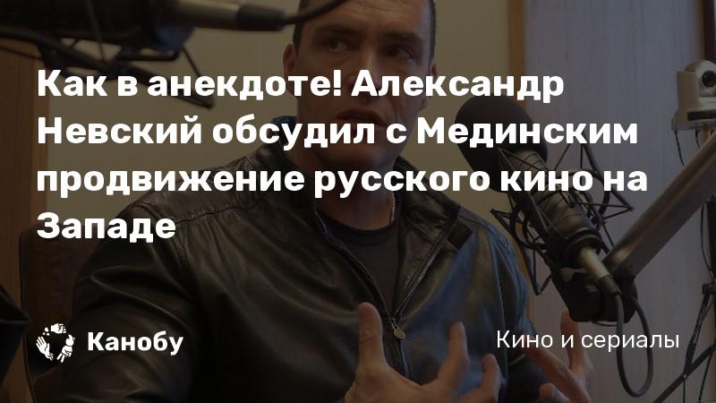 Как в анекдоте! Александр Невский обсудил с Мединским продвижение русского кино на Западе