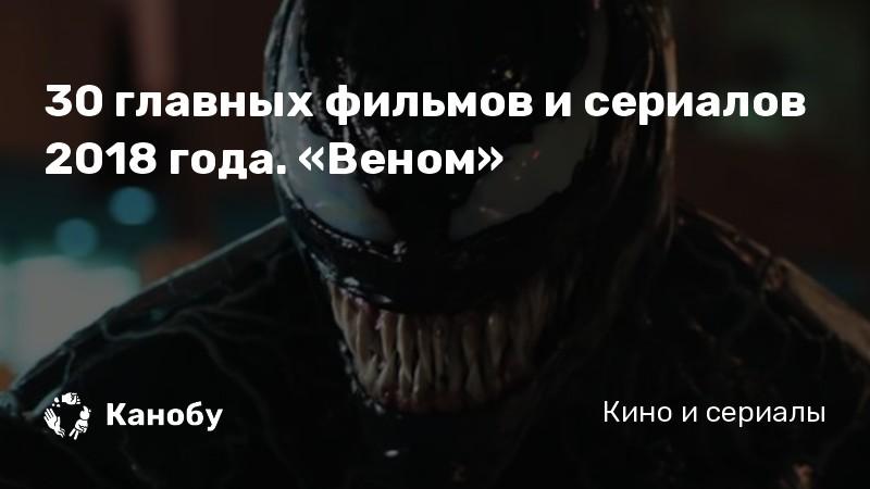 «Веном» (Venom)