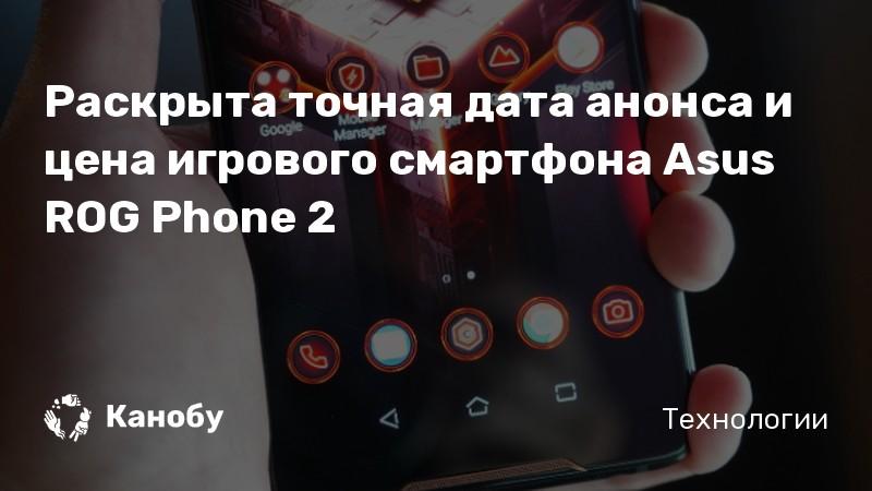 Раскрыта точная дата анонса и цена игрового смартфона Asus ROG Phone 2
