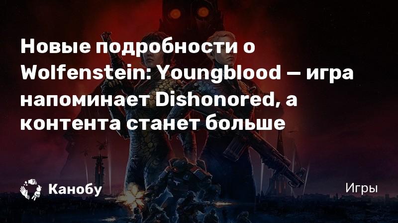 Новые подробности о Wolfenstein: Youngblood — игра напоминает Dishonored, а контента станет больше