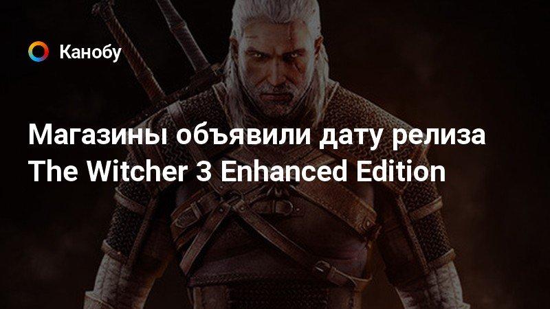 Магазины объявили дату релиза The Witcher 3 Enhanced Edition