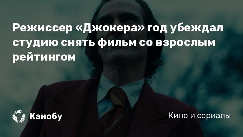 режиссер джокера год убеждал студию снять фильм со