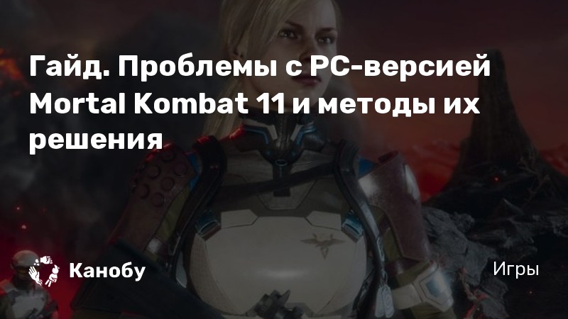 Гайд. Проблемы с PC-версией Mortal Kombat 11 и методы их решения