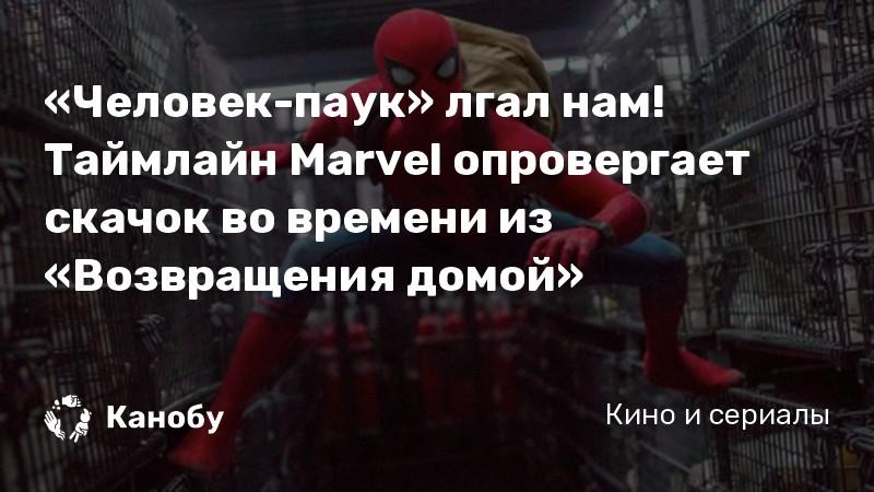 «Человек-паук» лгал нам! Таймлайн Marvel опровергает скачок во времени из «Возвращения домой»