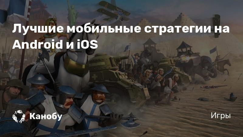 Стратегии на android не онлайн онлайн стратегия через торрент