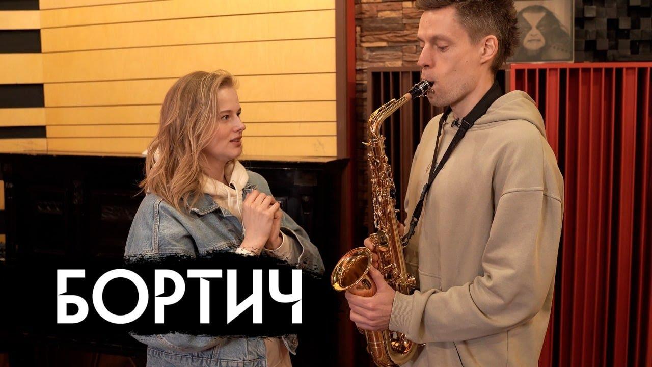Саша Бортич рассказала Дудю о протестах и рок-н-ролле