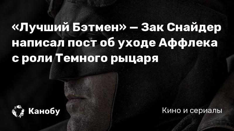 «Лучший Бэтмен» — Зак Снайдер написал пост об уходе Аффлека с роли Темного рыцаря