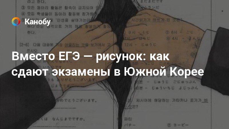 Вместо ЕГЭ — рисунок: как сдают экзамены в Южной Корее | Канобу