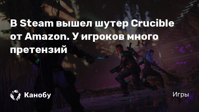 В Steam вышел шутер Crucible от Amazon. У игроков много претензий