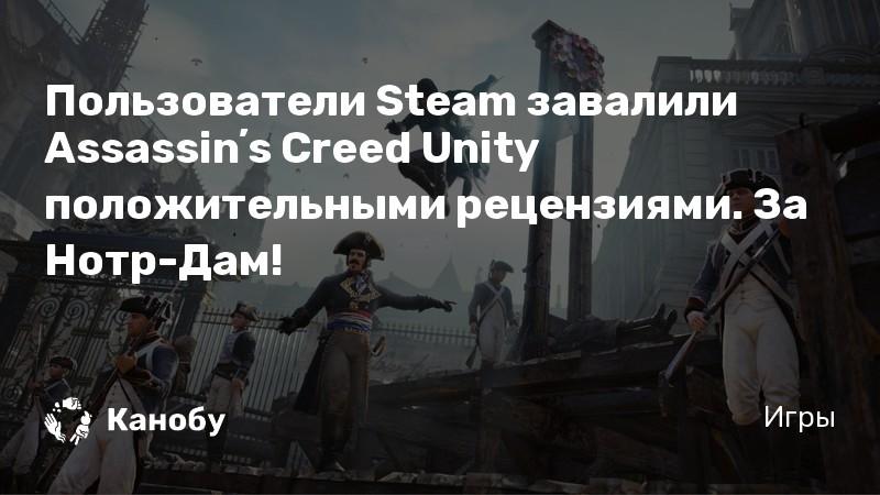 Пользователи Steam завалили Assassin's Creed Unity положительными рецензиями. За Нотр-Дам!