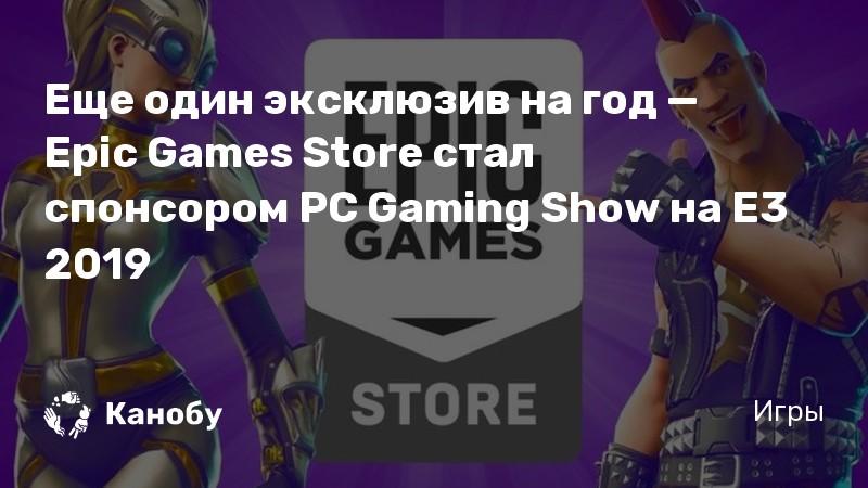 Еще один эксклюзив на год — Epic Games Store стал спонсором PC Gaming Show на E3 2019