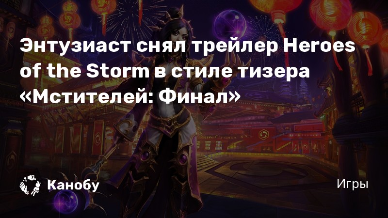 Энтузиаст снял трейлер Heroes of the Storm в стиле тизера «Мстителей: Финал»