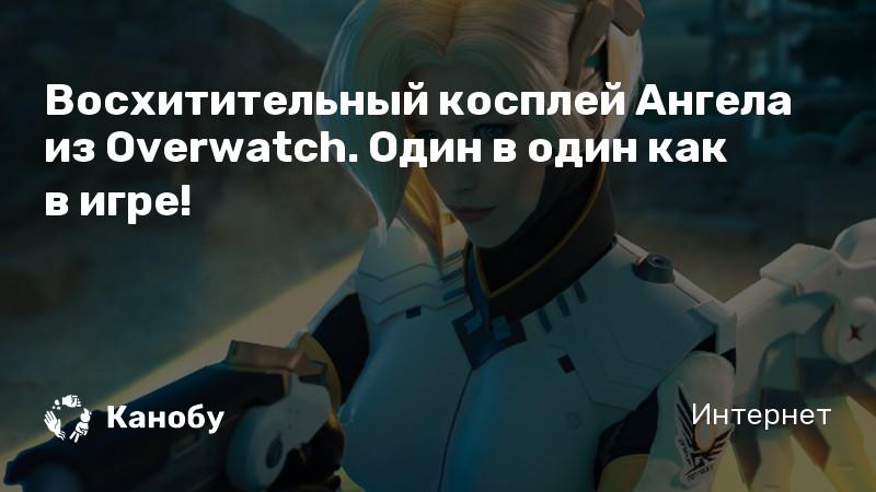 Восхитительный косплей Ангела из Overwatch. Один в один как в игре!