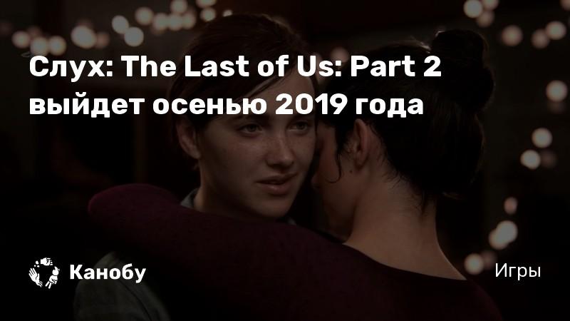 Слух: The Last of Us: Part 2 выйдет осенью 2019 года
