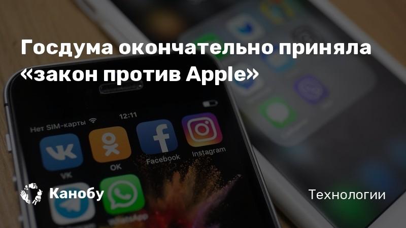 Госдума окончательно приняла «закон против Apple»