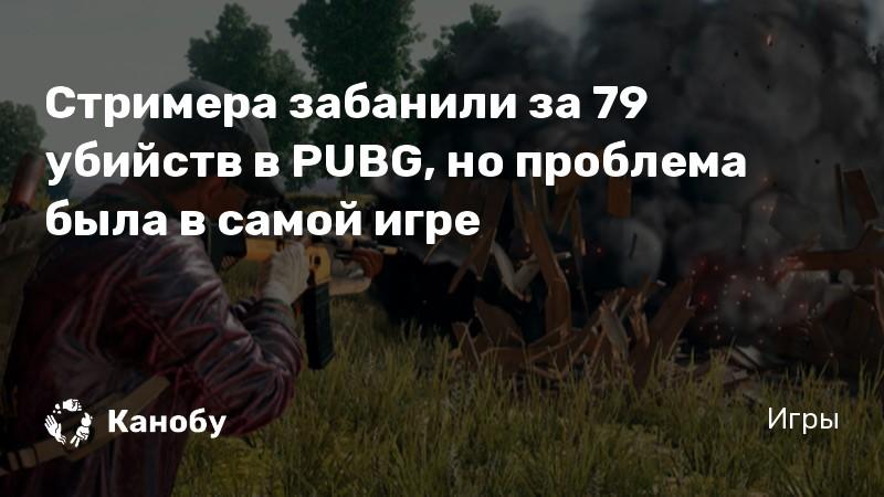 Стримера забанили за 79 убийств в PUBG, но проблема была в самой игре