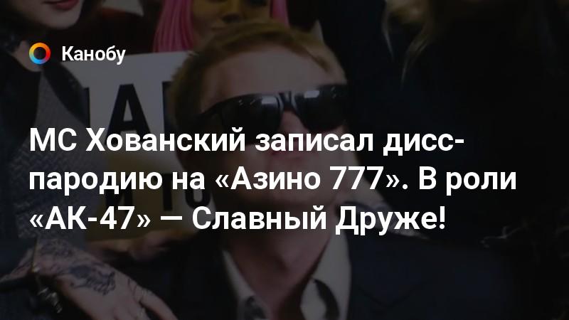 MC Хованский записал дисс-пародию на «Азино 777». В роли «АК-47.
