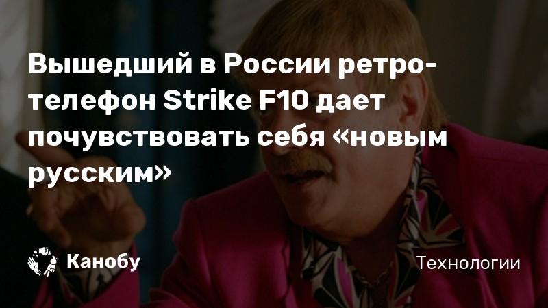 Вышедший в России ретро-телефон Strike F10 дает почувствовать себя «новым русским»