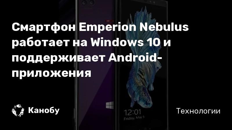 Смартфон Emperion Nebulus работает на Windows 10 и поддерживает Android-приложения
