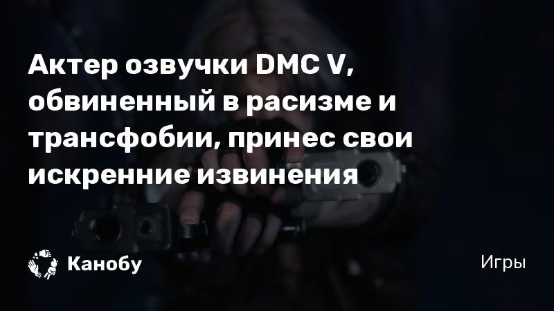 Актер озвучки DMC V, обвиненный в расизме и трансфобии, принес свои искренние извинения