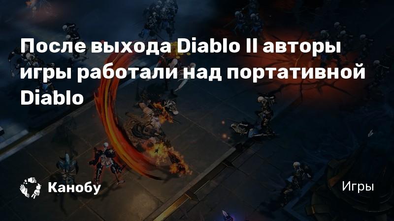 После выхода Diablo II авторы игры работали над портативной Diablo