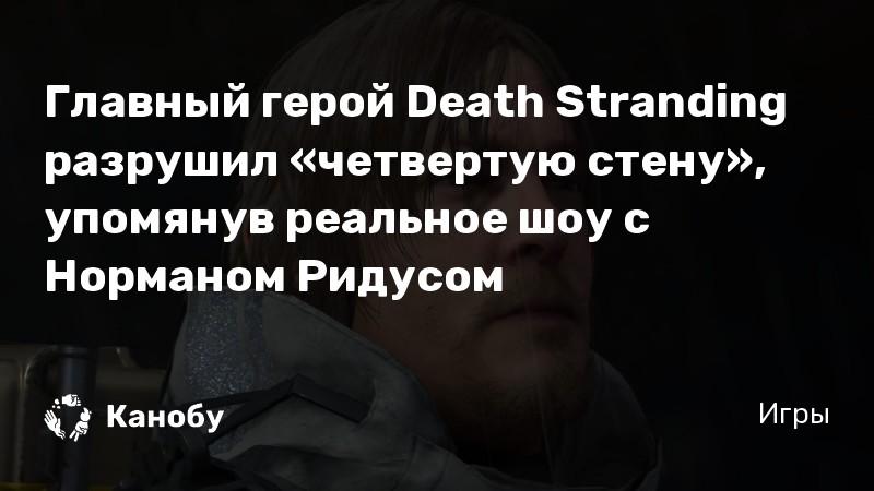 Главный герой Death Stranding разрушил «четвертую стену», упомянув реальное шоу с Норманом Ридусом
