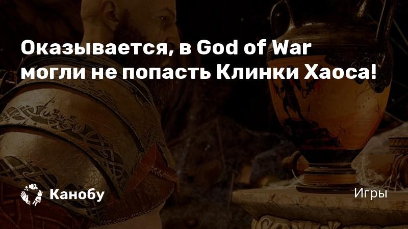 Оказывается, в God of War могли не попасть Клинки Хаоса!