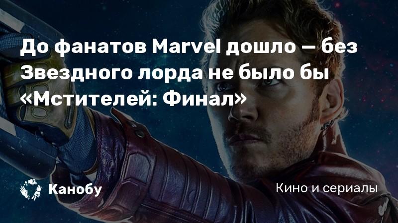 До фанатов Marvel дошло — без Звездного лорда не было бы «Мстителей: Финал»
