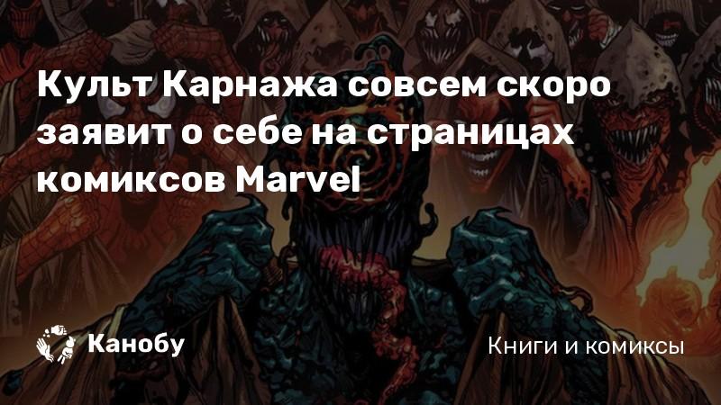 Культ Карнажа совсем скоро заявит о себе на страницах комиксов Marvel